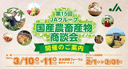 「JAグループ国産農畜産物商談会」 来月1日からオンラインで3月末まで開催