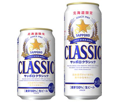 北海道新春特集:サッポロビール、売上げアップ11年連続達成