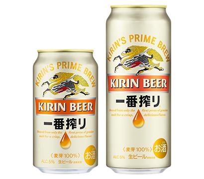 北海道新春特集:キリンビール、一番おいしいビール目指し刷新