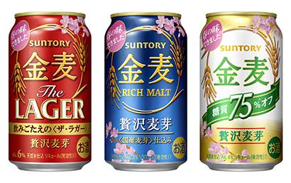 北海道新春特集:サントリービール、今年も四季の「金麦」 ささやかな贅沢を