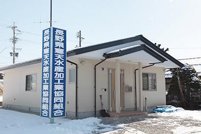 寒天特集:長野県寒天水産加工業協同組合、新事務所が完成