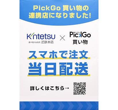 関西四国新春特集:わが社のニューノーマル対応=近鉄百貨店