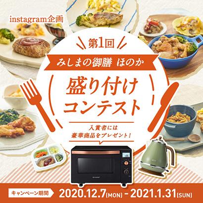 関西四国新春特集:わが社のニューノーマル対応=三嶋商事