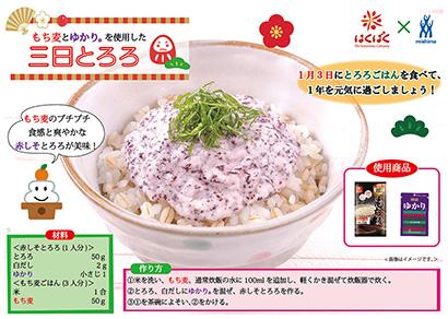 関西四国新春特集:わが社のニューノーマル対応=三島食品大阪支店
