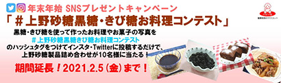 関西四国新春特集:わが社のニューノーマル対応=上野砂糖