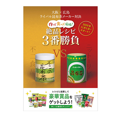 関西四国新春特集:わが社のニューノーマル対応=不二食品