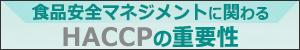 食品安全マネジメントに関わるHACCPの重要性