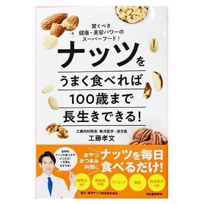 工藤孝文著『ナッツをうまく食べれば100歳まで長生きできる!』河出書房新社刊