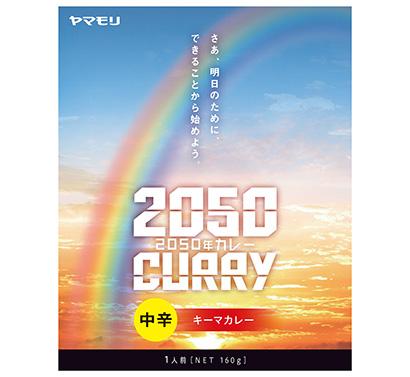 ヤマモリ、2050年カレー第2弾「キーマカレー」発売 大豆ミートさらに進化