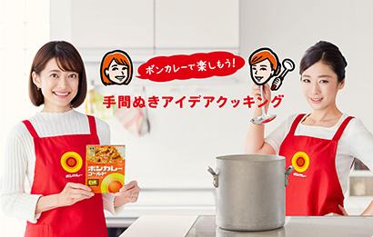 大塚食品、「ボンカレー」ブランドサイト一新 さらに身近な存在へ
