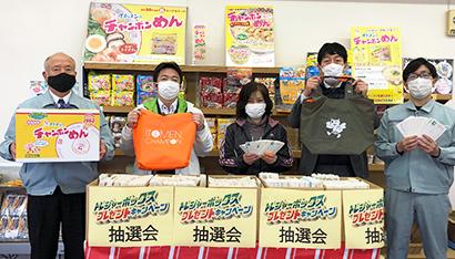 伊藤充弘社長(左端)らが抽選を行った
