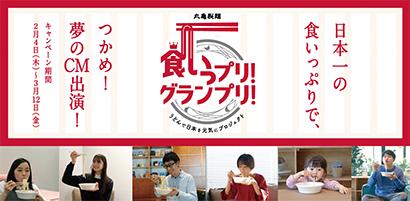 丸亀製麺、一般参加で動画募集 うどんで日本を元気に