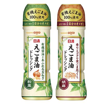 マヨネーズ・ドレッシング特集:日清オイリオグループ エゴマ油を手軽に