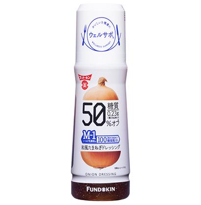 マヨネーズ・ドレッシング特集:フンドーキン醤油 「ウェルサポ」に和風たまねぎ