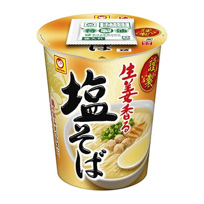 「マルちゃん 謹製 生姜香る塩そば」発売(東洋水産)