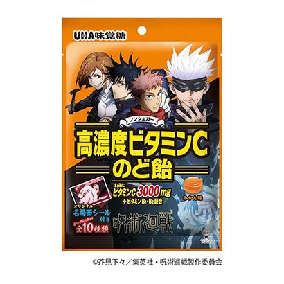 「高濃度ビタミンCのど飴 呪術廻戦」発売(UHA味覚糖)
