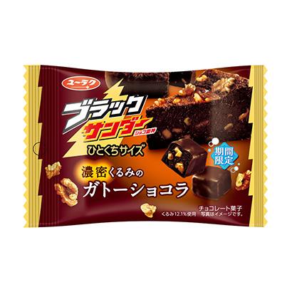 「ブラックサンダーひとくちサイズ 濃密くるみのガトーショコラ」発売(有楽製菓…