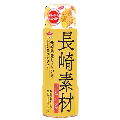 「長崎素材ドレッシング 長崎県産しょうが使用すり粒ジンジャー」発売(チョーコ…