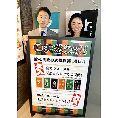 山口久美子社長(右)と通販部門を担う池田正之取締役商品・営業企画部部長