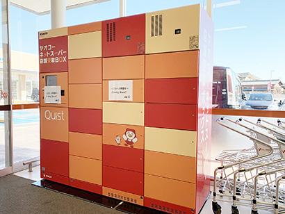 ヤオコー、ネットスーパー8店体制 店頭受取ロッカー設置