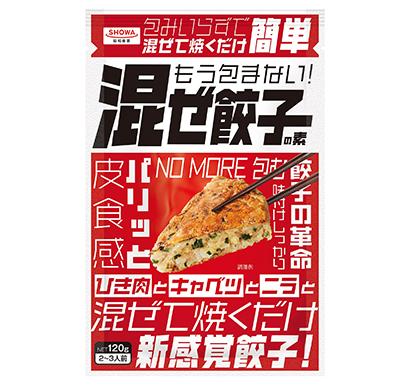 ヒットの兆し:昭和産業「もう包まない!混ぜ餃子の素」 混ぜて焼くだけ