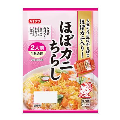 カネテツデリカフーズ、ひなまつり向けちらし寿司の素「ほぼカニちらし」発売