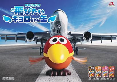 森永製菓、新おもちゃのカンヅメは「飛びたいキョロちゃん缶」に