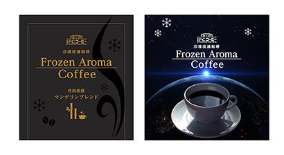 コーヒー・コーヒー用クリーム特集:スジャータめいらくグループ 通販特化品が好…