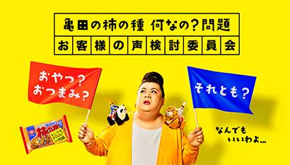 亀田製菓、「お客様の声」報告 柿の種、おやつ派過半数