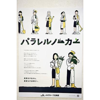 JAグループ北海道、「パラレルノーカー」提唱 CM・ポスター配布開始