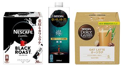 コーヒー・コーヒー用クリーム特集:ネスレ日本 プラントベースラテ提案