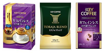 コーヒー・コーヒー用クリーム特集:キーコーヒー カフェインレス訴求