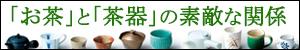 お茶と茶器の素敵な関係
