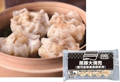山本純子のスゴイぜ!業務用冷凍食品(18)味の素冷凍食品「黒豚大焼売(鹿児島…