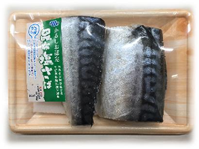 かるしお特集:丸大水産 定期チェック欠かさず 問われる魚質の良さ