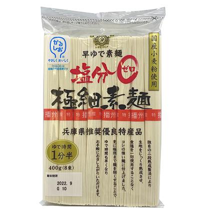 かるしお特集:田靡製麺 「塩分ゼロ極細素麺」こだわり早ゆで90秒