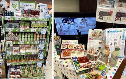 21年1月下旬には、滋賀県長浜市のフレンドマート長浜平方店にかるしおコーナーができた