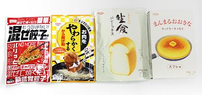 昭和産業・21年春夏家庭用新商品 多様な食シーン彩る4品投入