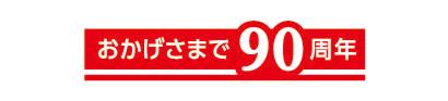 シマダヤ・春夏商品戦略 コロナ禍ニーズに対応 90周年記念施策も