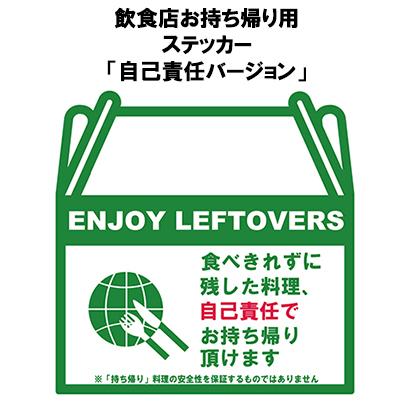 ドギーバッグ普及委員会が発行しているステッカー。食べ残しの持ち帰り容器に貼付し、消費者の「自己責任」意識を促す。同委員会のホームページから無料ダウンロードできる