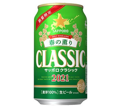 サッポロビール、北海道エリアで「クラシック春の薫り」発売