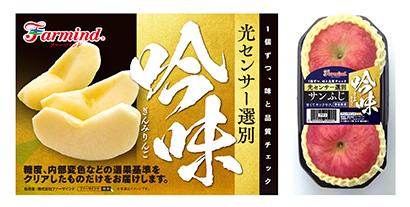 ファーマインド、光センサー選別「吟味りんご」発売