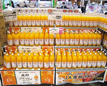 イオンリテール東海カンパニー、JAと共同でみかんジュース 東海限定販売