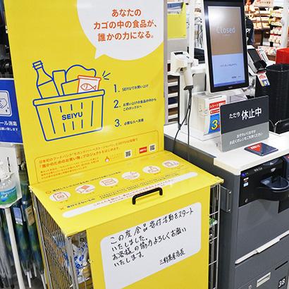 西友、食品寄付活動を拡充 関東に続き九州全店で