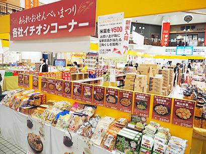 ◆米菓特集:20年、おつまみ需要けん引し微増 21年は若年ファン獲得の分岐点