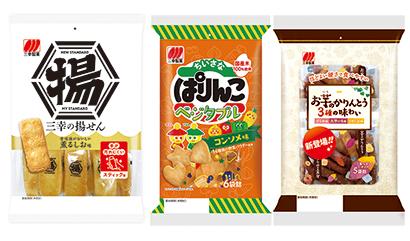 米菓特集:三幸製菓 次世代へ接点強化 スリムパッケージPR
