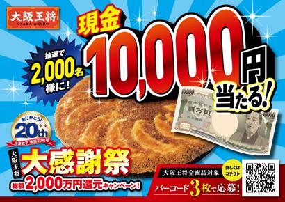 イートアンドフーズ、冷凍ギョウザ発売20周年 消費者キャンペーン展開