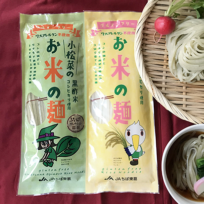 JAグループ国産農畜産物商談会:JA全農ちば 黒酢米で米粉と米麺