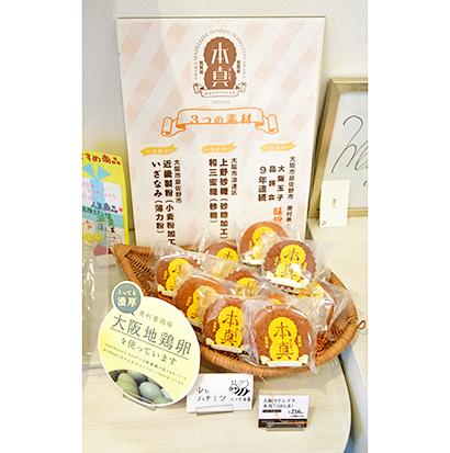 上野砂糖「和三蜜糖」、近畿製粉「いざなみ」など使用の「大阪マドレイヌ本真(ほんま)」も人気