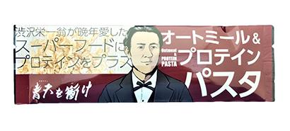 パスタ・パスタソース特集:玉川食品 「オートミール&プロテインパスタ」発売